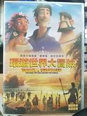 挖寶二手片-0B04-769-正版DVD-動畫【環遊世界大冒險】-國英語發音(直購價)