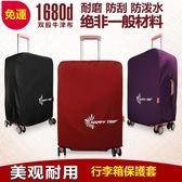 行李箱保護套耐磨旅行箱套拉桿箱皮箱套子防水牛津布20寸【免運直出八折】