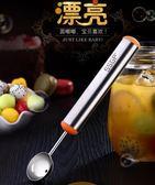 切水果挖球器挖果器304不銹鋼切西瓜挖球勺冰激凌勺神器拼盤工具   琉璃美衣