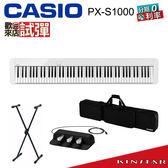 【金聲樂器】卡西歐 CASIO PX-S1000 數位鋼琴 單主機+琴袋+三音踏板+X琴架 分期0利率 白色 PXS1000