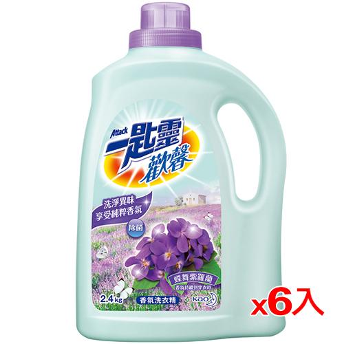 一匙靈歡馨蝶舞紫羅蘭香洗衣精2.4kg*6入(箱)【愛買】