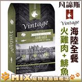 ◆MIX米克斯◆凡諦斯.海陸全餐 (火雞肉、鯡魚) 300g,不使用任何肉粉,嚴選最佳食材