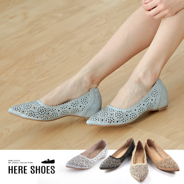 [Here Shoes]跟鞋-簍空雕花金蔥裸色皮革水鑽尖頭包鞋隱形內增高3CM娃娃鞋─Ki817-223