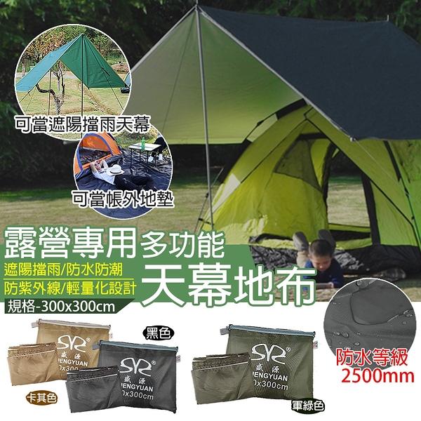 【TAS】底布 防潮地墊 露營 300*300 天幕 邊布 多功能布 銀膠地布 帳篷底部 地布 野餐墊 D52023