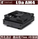 [地瓜球@] 貓頭鷹 Noctua L9a AM4 全黑化 CPU 散熱器 ITX 薄型 下吹式