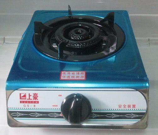 ☝現貨☝上豪GS-8傳統式全不鏽鋼安全單口爐(桶裝/天然瓦斯)/台灣製造/附調節閥