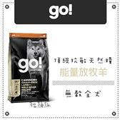 go[能量羊無穀全犬糧,3.5磅,加拿大製]