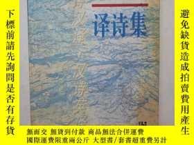 二手書博民逛書店罕見1997年4月《豐華瞻譯詩集》一版一印Y14328 上海外語