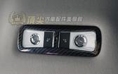 HONDA本田 五代CRV5【後閱讀燈框】喜美CRV專用 後座車頂閱讀框 車內裝飾條 碳纖維 卡夢紋