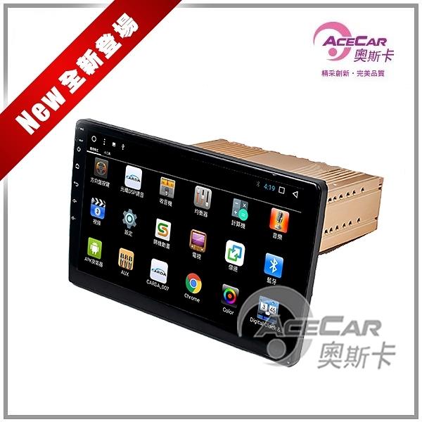 【愛車族購物網】ACECAR 奧斯卡 AD-1390 10吋通用型IOS   安卓(無碟)主機
