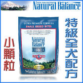 【行銷活動8折】*KING WANG*Natural Balance 特級田園全犬配方-小顆粒 狗糧12磅