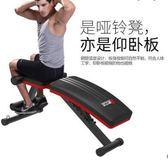 收腹機 仰臥板仰臥起坐健身器材家用收腹機腹肌板啞鈴凳多功能折疊 igo 霓裳細軟