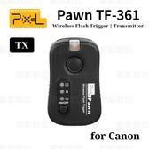 【發射器】Pixel 品色 Pawn TF-361 TX《for Canon》閃燈無線發射器 快門發射器 2.4G 公司貨