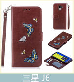 Samsung 三星 J6 (5.6吋) 蝴蝶刺繡皮套 插卡 吊繩 支架 錢包 側翻皮套 手機套 手機殼 保護殼 皮套