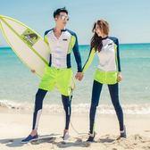 韓國分體潛水服速干拉鍊防曬水母衣男女長袖游泳衣沖浪服情侶套裝   初見居家