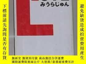 二手書博民逛書店日語原版《罕見LOVE―miura jun rare track