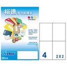 【50】裕德 US4676 白色電腦標籤4格(105x148mm) 20入/包