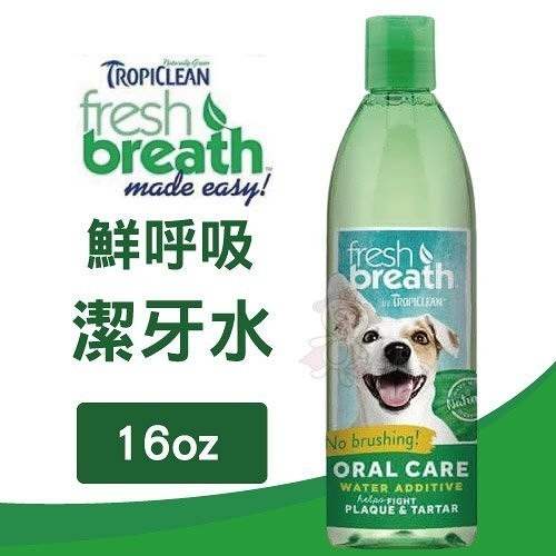 *KING WANG*鮮呼吸 Fresh breath 潔牙水 16oz/罐 寵物日常口腔衛生保健