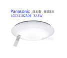 日本製【燈王的店】Panasonic國際牌 LED32.5W 吸頂燈+遙控(調光調色) 保固五年LGC31102A09 DM商品