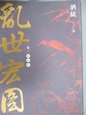 【書寶二手書T9/一般小說_CI2】亂世宏圖(卷三)點絳唇_酒徒