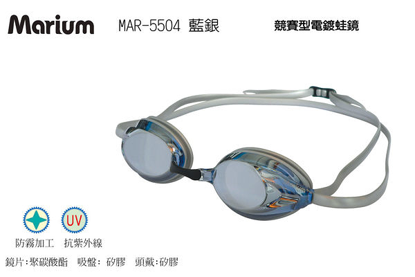 ≡MARIUM≡ MAR-5504  競賽型電鍍蛙鏡