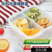 便當盒保溫盒 分隔型保鮮盒分格便當盒帶飯餐盒塑料飯盒兒童寶寶水果盒便攜FG123 快速出貨