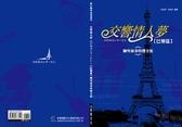 小叮噹的店 - 鋼琴系列.交響情人夢鋼琴演奏特搜全集 (巴黎篇) 952136