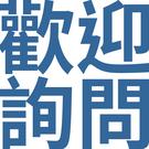 光陽 零件 MINT COZY 電動車 ...