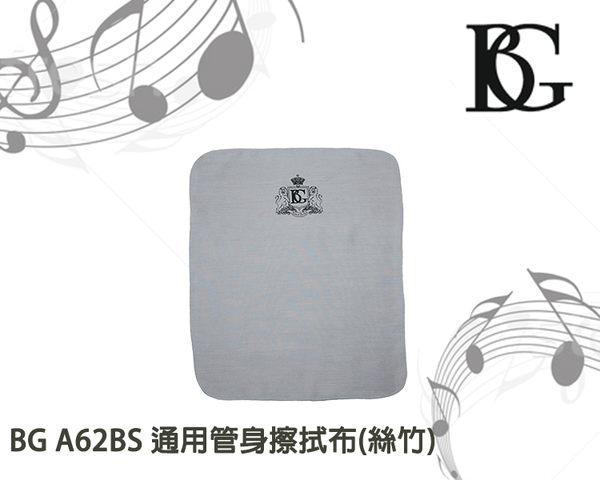 【小麥老師樂器館】BG A62BS 通用型管身擦拭布(絲竹) 通用 管身 擦拭布