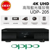 OPPO UDP- 205 4K UHD 高階藍光播放機 歐酷改機(SE) 音訊性能無損 高分辨率音訊 DVD 音頻 SACD CD