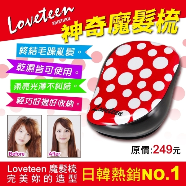 魔髮梳(Loveteen Magic Comb)
