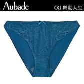 Aubade舞動人生M-XL高彈蕾絲三角褲(土耳其藍)OG