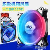 極光12cm電腦機箱日食風扇靜音散熱器八度空間C3C5變色RGB 韓語空間
