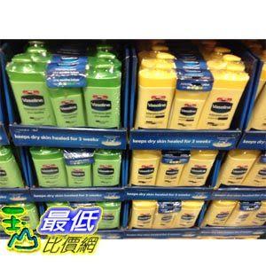 [103玉山網] COSCO VASELINE LOTION 進口潤膚乳液三入600毫升X2 295毫升X1 C863040 $500