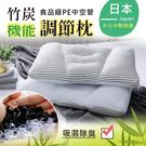 鴻宇 竹炭PE中空管調節枕 1入【買就送純棉枕套1入】