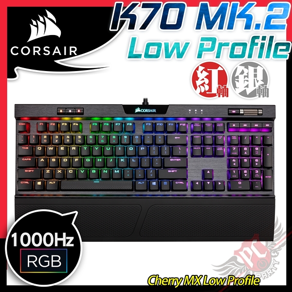 [ PC PARTY ] 海盜船 Corsair K70 MK2 RGB Low Profile 機械式鍵盤 銀軸 紅軸