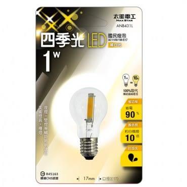 四季光LED國民燈泡E17/1W/暖白光
