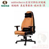 noblechairs皇家ICON系列電競超跑椅 人體工學 辦公室座椅 真皮尊爵款-琥珀黃/黑