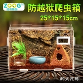 爬寵亞克力透明爬蟲箱豹紋守宮飼養盒 QQ25957『MG大尺碼』