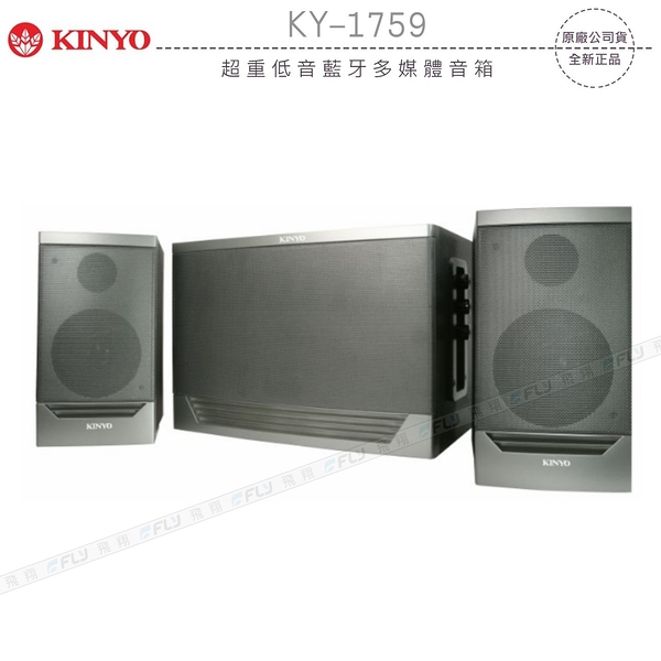 《飛翔3C》KINYO 耐嘉 KY-1759 超重低音藍牙多媒體音箱〔公司貨〕藍芽喇叭 USB SD AUX