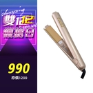 Fodia 富麗雅CURLY HAIR K-35 直捲兩用二合一 離子夾 直捲夾【HAiR美髮網】