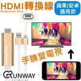 【R】HDTV 手機轉 HDMI大電視 蘋果iphone 安卓 平板 通用款接頭 高清螢幕傳輸線 1080P 2M 播放器