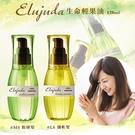 日本進口Elujuda 生命輕果油 LS(細軟髮) / MS(粗硬髮)