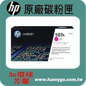 HP 原廠紅色碳粉匣 CE403A (507A)