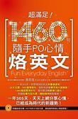 (二手書)超滿足!1460句隨手PO心情烙英文