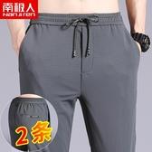 南極人夏季褲子男士休閒褲夏天冰絲超薄款寬鬆透氣運動九分束腳褲 後街五號