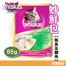 偉嘉貓咪 妙鮮包鮪魚及鯛魚85g湯包【寶羅寵品】