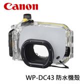 3C LiFe CANON WP-DC43 防水機殼 潛水殼 PowerShot S100 專用 原廠防水殼
