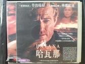 挖寶二手片-V03-046-正版VCD-電影【哈瓦那】-勞勃瑞福 蓮娜歐琳(直購價)