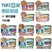 *KING *【單罐】YAMI亞米《AC、BC、SC護寶機能貓罐》70g/罐 寵愛貓咪補充營養的好選擇